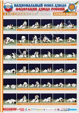 Posters JUDO. Orange  belt  1 poster.The technique of judo.KATAME-WAZA.
