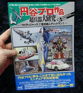 JAPANESE TSUBURAYA  MECHANIC BOOK  Izenborg Koseidon Starwolf  Mighty Jack etc,