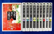 A Cruel God Reigns 1-10 Bunko Comic Complete set Moto Hagio /Japanese Manga Book