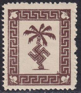 Feldpost Tunis 1943 Nr. 5 postfrisch geprüft BPP