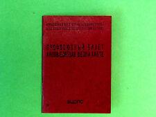 USSR Soviet Union Latvia Trade Union (Profsoyuz) Member's Card. New Blank