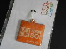 收藏品(交通): MTR 35th Anniversary Key Chain/Phone Screen Cleaner (With Free Gift if win by Buy It Now price)