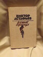 Астафьев, В.П. Военные страницы / V.P. Astafyev / books in Russian