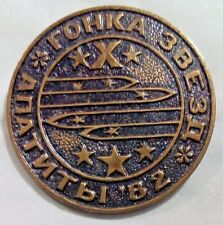 USSR 1982 Skiing Star's Race in Apatity, Soviet Russian Bronze Pin Badge