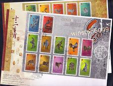 2012 Hong Kong Zodiac 12 Animals China New Year Gold & Silver Sheetlets FDC