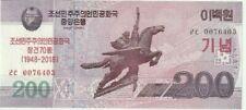 (hs) Korea 2018 Commemorative Banknote 200 Won Unc