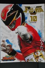 "JAPAN Super Sentai Official Mook 21st Century vol.10 ""Tensou Sentai Goseiger"""