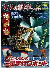 Biped Walking Robot Gakken Mook Model Book Kit Strandbeest Theo Jansen New Japan