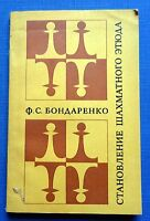 1980 Russian USSR Soviet Vintage Book The formation of a chess etude Bondarenko