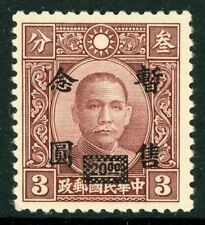 Central China 1943 Japanese Occupation Sys Scott #9N28 Mnh J832
