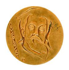 Russian Modeste Mussorgsky Music Composer Art Medal Coin Artist Trepak  - Paris