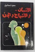 Jinn Spirits Magic Vintage Arabic Book كتاب الانسان والأشباح و الجن