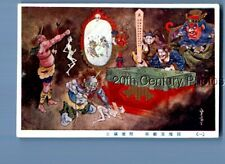 JAPANESE POSTCARD L_2798 CREATURE FIGURES BY TABLE,MIRROR