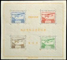 Japan Sc# C8 Sheet in Mint Never Hinged / Original Gum Condition