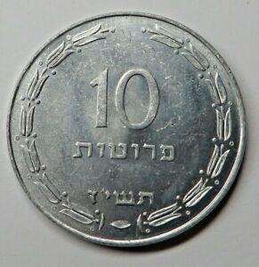 Israel 10 Prutot JE5717 (1957)(t) Aluminum KM#20 UNC
