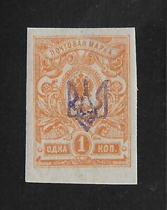 Ukraine Stamps Katerynoslav Type 1 Violet Trident on 1 Kop. Mint Imperf.