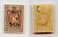Armenia 🇦🇲 1919 SC 177 mint. rtb4766