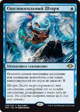 RUSSIAN Flusterstorm NM buy-a-box promo Modern Horizons MTG Magic storm