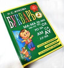 Букварь Н.С. Жукова книга читаем по слогам на русском языке! Bukvar reading!