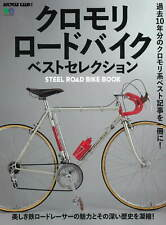 Steel Road Bike Best Selection book Cinelli Tange Champion racer pipe photo