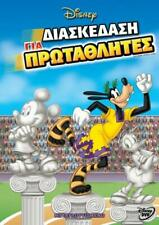 EXTREME SPORTS FUN / DISNEY DVD English Greek REGION-2 New