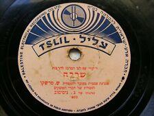 Tslil 403 HEBREW 78rpm