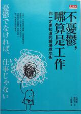 Chinese Book 中文二手书 - 不忧郁,哪算是工作。 你一定要知道的职场成功术