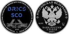 3 Rubles Russia 1 oz Silver 2020 SCO and BRICS Summits in St. Petersburg Proof