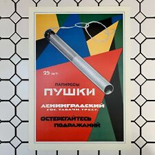 "Vintage Soviet Advertising Poster 1926 Pushki Cigarettes 11.5x16"" Russia"