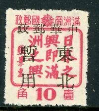 China 1946 Manchukuo Local Overprint Mint J125 ⭐⭐⭐⭐⭐