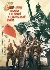 Russia 2005 Sc# 6904 Souvenir Sheet, Victory in Wwii, 60th Anniv., Mnh