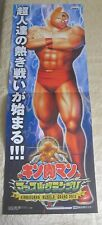 2006 BANPRESTO KINNIKUMAN MUSCLE GRAND PRIX VIDEO POSTER