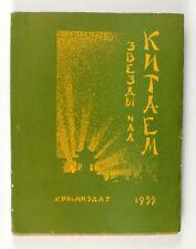 1959 Soviet Russian STARS OVER CHINA Propaganda  Book