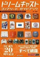 SEGA Dreamcast Complete Guide Book JAPAN OFFICIAL IMPORT