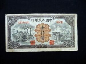 1949 CHINA ultra rare banknote 1000 YUAN great QUALITY no reserve