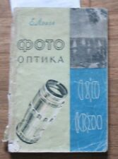 Russian Book Directory Goods Photo Camera Len 1956 Soviet Glass Design Ukraine