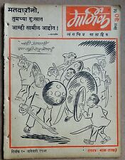 India Marmik Political Humor Cartoons 10 Jan 1971 founded & edited BAL THAKERARY