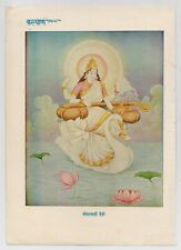 SHREE SARASWATI DEVI - Old vintage mythology Indian KALYAN print