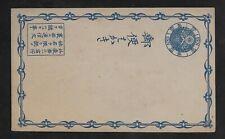 E6475 JAPAN 1 SEN BLUE CLASSIC MNH POSTAL STATIONERY CARD GOOD CONDITION