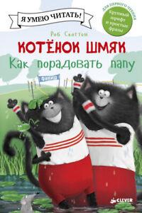 Скоттон   Котёнок Шмяк Как порадовать папу   Художественные книги для детей