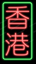 """Hong Kong Hk 香港"" Vertical Acrylic Bar Neon Sign 17""x10"" Light Lamp Real Glass"