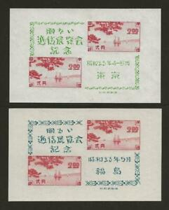 JAPAN #409 and 411 -  imperf souvenir sheets of 2 - MNG