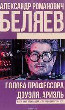 """А. Беляев """" Голова пофессора Доуэля. Ариэль  """"  Russische Bücher"""