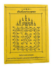 Figur ganesh Ganesha Messing brass aus Thailand 2,6x1,5x1,2 cm SO