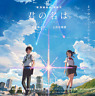 DVD Japan Anime Your Name KIMI NO NA WA Movie (你的名字) English Subtitle All Region