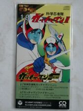 GATCHAMAN FIGHTER MINI CD DISCO RECORD ANIME JAPAN VINILE BATTLE OF THE PLANETS