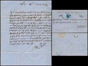 TURKEY, OTTOMAN ( IN ARMENIAN ? ) ENTIRE FOLD LETTER TO BE IDENTIFIED.... #K110