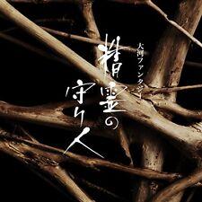 New Seirei no Moribito Original Soundtrack CD Japan COCQ-85287 4988001789840