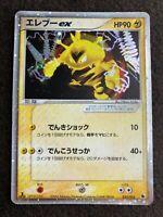 Electabuzz ex EX Ruby & Sapphire 023/055 Holo 1st ED 2003 Pokemon Card Japanese