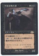 MRM ASIAN Seigneur des Morts-vivants - Lord of the Undead MTG magic planeshift